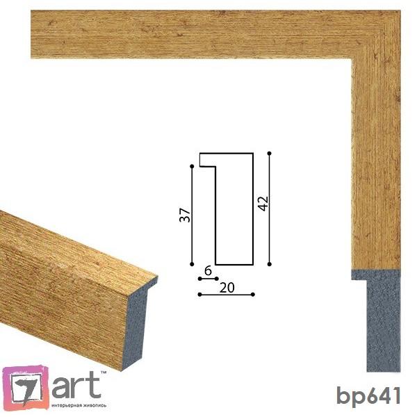 Рамки для картин, ART: bp641
