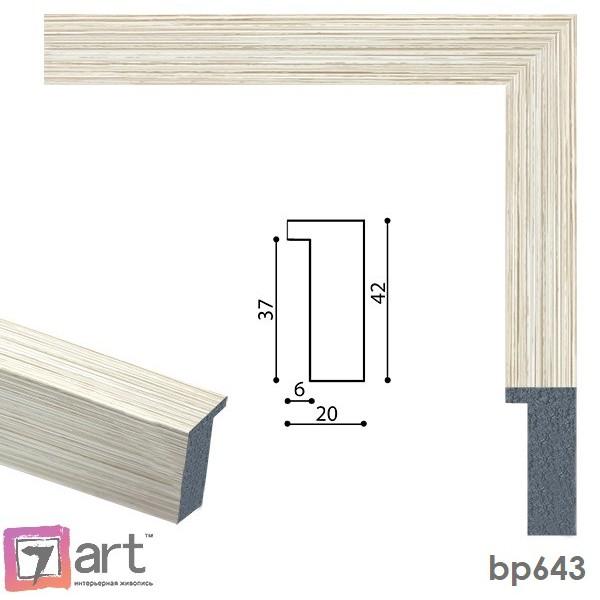 Рамки для картин, ART: bp643