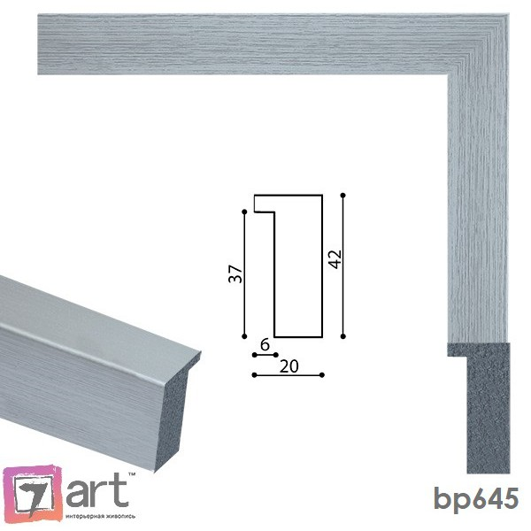 Рамки для картин, ART: bp645