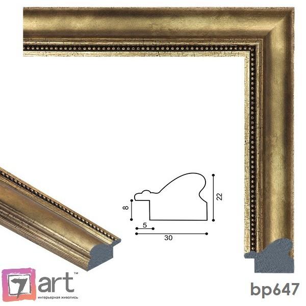 Рамки для картин, ART: bp647