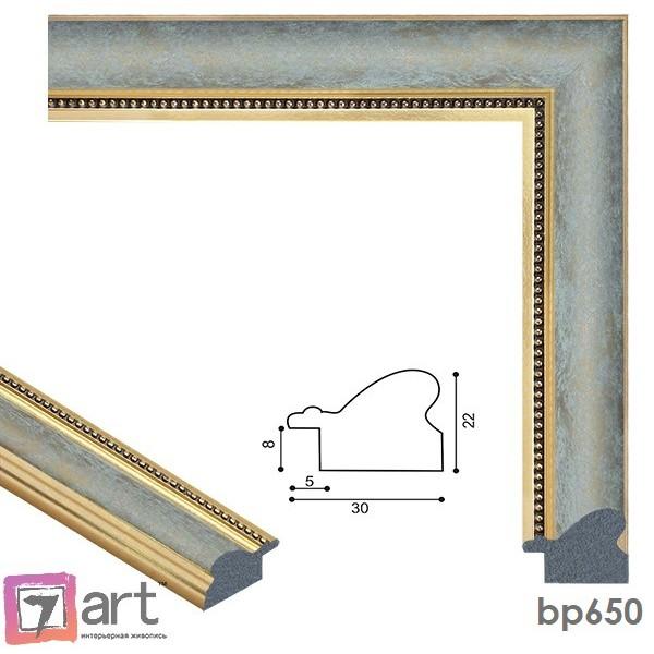 Рамки для картин, ART: bp650