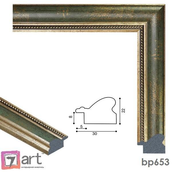 Рамки для картин, ART: bp653