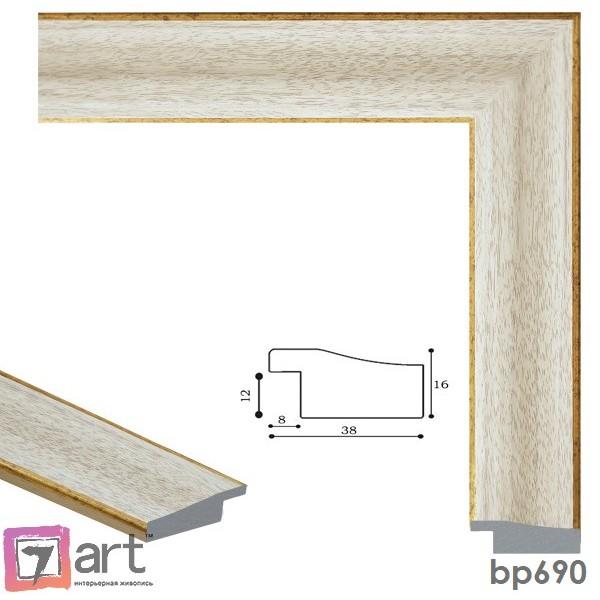 Рамки для картин, ART: bp690