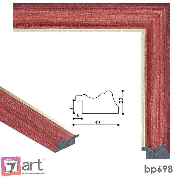 Рамки для картин, ART: bp698