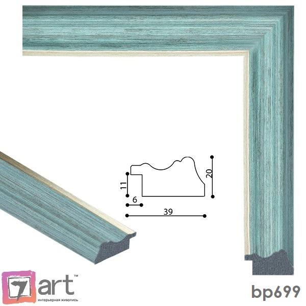 Рамки для картин, ART: bp699