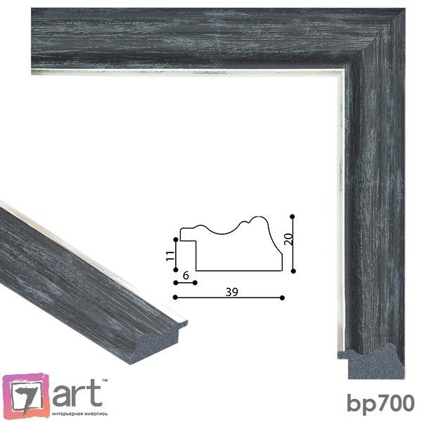 Рамки для картин, ART: bp700