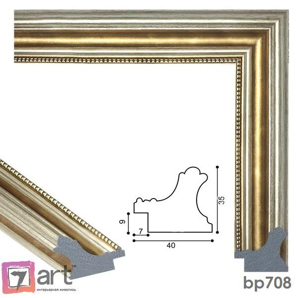 Рамки для картин, ART: bp708