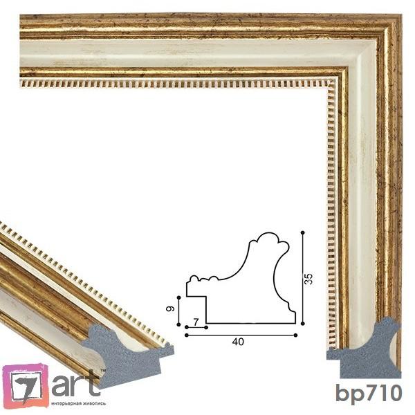 Рамки для картин, ART: bp710