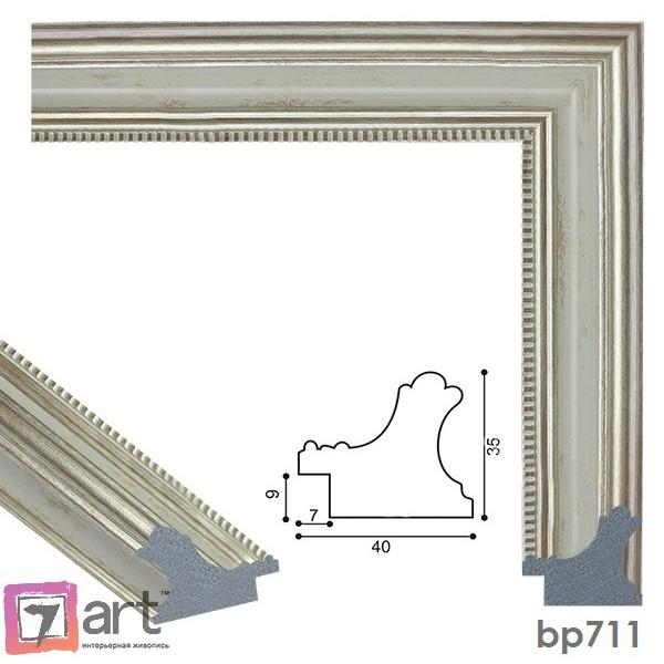 Рамки для картин, ART: bp711