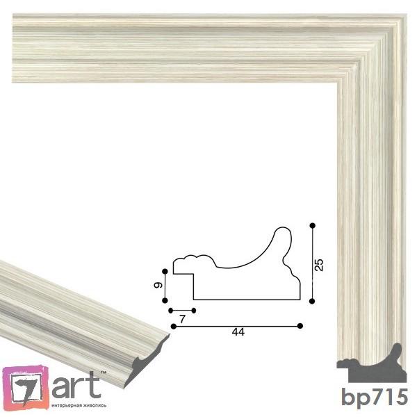Рамки для картин, ART: bp715