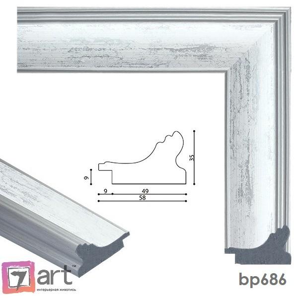 Рамки для картин, ART: bp686