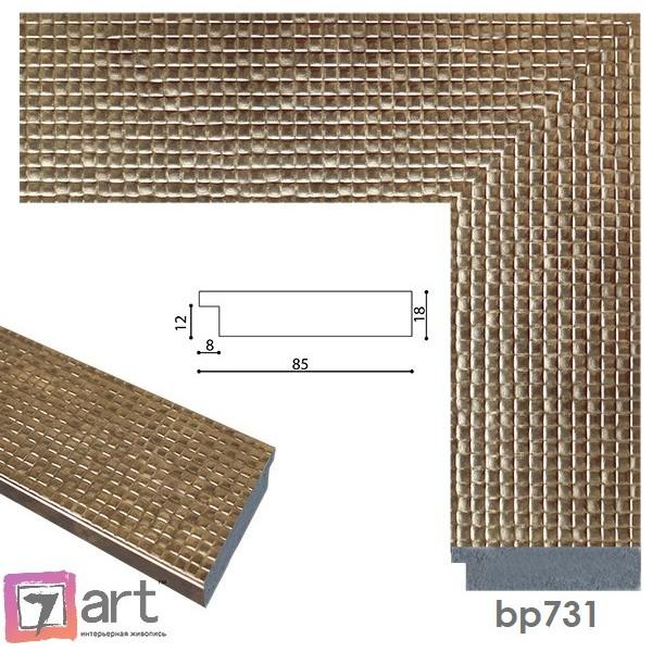 Рамки для картин, ART: bp731