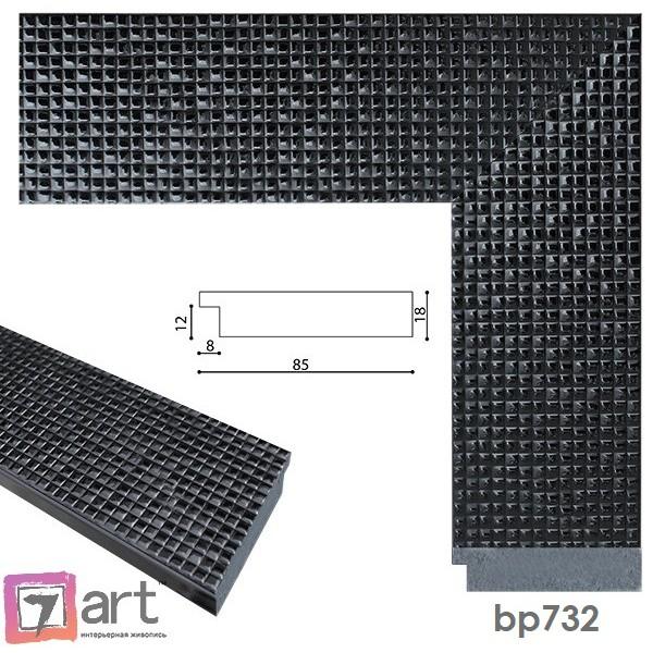 Рамки для картин, ART: bp732