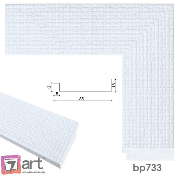 Рамки для картин, ART: bp733