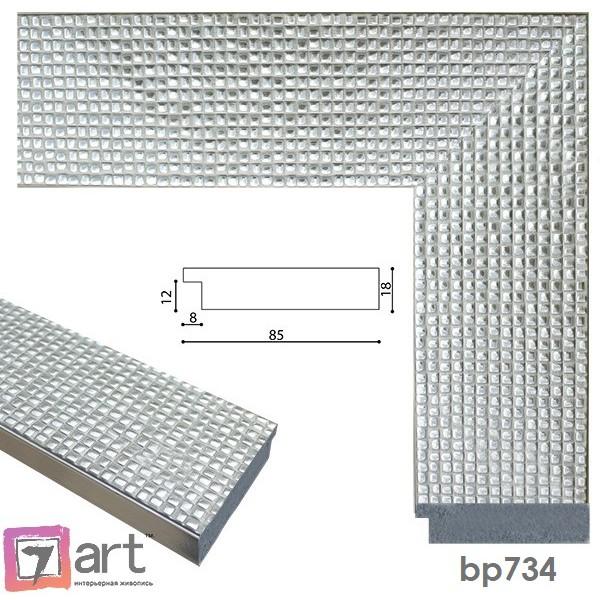 Рамки для картин, ART: bp734